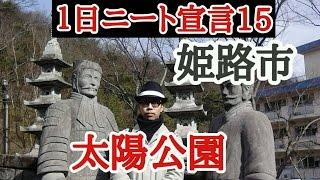 姫路市で世界一周旅行!太陽公園を紹介1日ニート宣言15