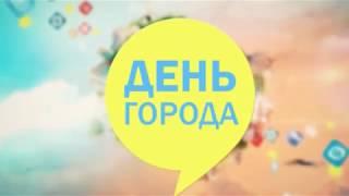 ДЕНЬ ГОРОДА 11 06 2018