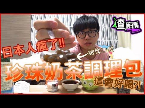 【菜喳】4種在家也能做的珍珠奶茶 哪種最好喝呢?