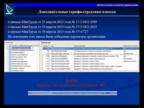 """Основные доработки """"Парус - Предприятие 8"""" в 2013г."""