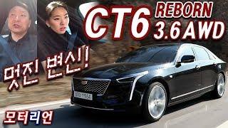 [모터리언] 캐딜락 신형 CT6 3.6 AWD 플래티넘 시승기