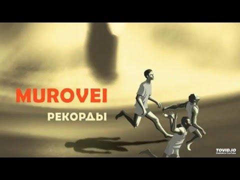Murovei - Костер