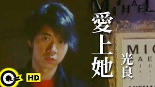 光良 Michael Wong【愛上她】Official Music Video