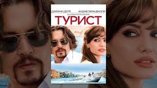 """Смотреть онлайн Фильм """"Турист"""", 2010 год"""