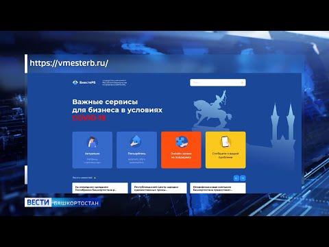 Вести Башкортостан. Власти Башкирии поддержали малый и средний бизнес на 3,5 млрд рублей