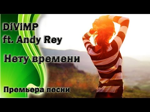 DiViMP ft  Andy Rey - Нету времени