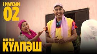 """""""Зың-зың Күлпәш"""" 2 шығарылым (Зын-зын Кулпаш 2 серия)"""