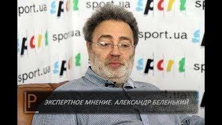 """Александр Беленький: """"Не понимаю, зачем Линарес рискует и дерется с Ломаченко"""""""