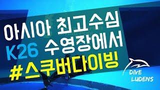 아시아 최대수심 수영장 K-26 둘러보기