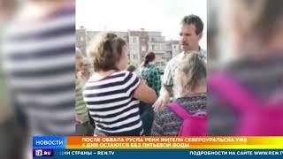 После обвала русла реки жители Североуральска 3 дня остаются без питьевой воды