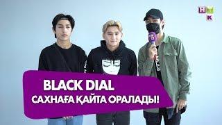 Black Dial тобы сахнаға қайта оралады!