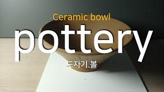 도자기화채그릇 Pottery. Ceramic Bowl. 옹기그릇.도자기만들기