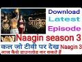 Naagin Season 3 Download Kaise Kare Latest Episode || Hindi Tutorial 2018
