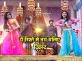 Yeh Rishtey Hain Pyaar Ke: DANCE COMPETITION Between Abeer-Mishti & Kuhu-Kunal! video download
