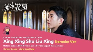 [KARAOKE - ENG SUB] Xing Xing Shu Liu Xing (Stars Counting Shooting Stars) - Connor Leong