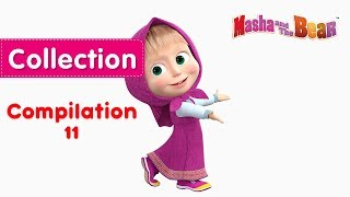 Masha and The Bear - Compilation 11 💚 (3 episodes in English)