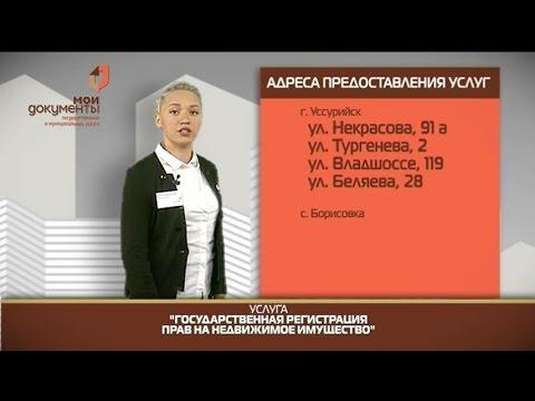 """""""Мои документы"""". Государственная регистрация прав на недвижимое имущество"""