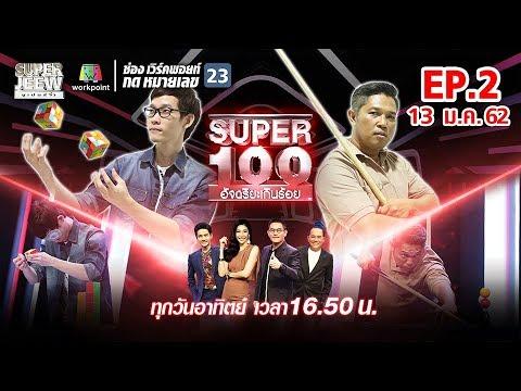 SUPER100 อัจฉริยะเกินร้อย |  EP.02 | 13 ม.ค. 62 Full HD