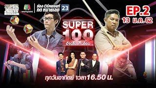 Super 100 อัจฉริยะเกินร้อย   EP.02   13 ม.ค. 62 Full HD