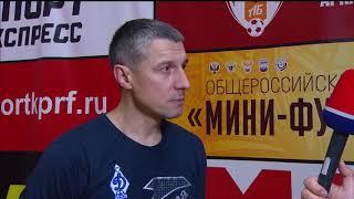 """Максим Горбунов, главный тренер МФК """"Динамо Самара"""""""