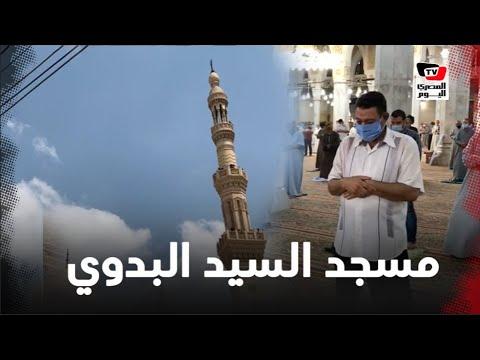 بعد توقف 5 أشهر صلاة الجمعة بمسجد السيد البدوي بطنطا
