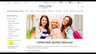 Где на сайте компании Орифлэйм можно найти сервисные пункты обслуживания
