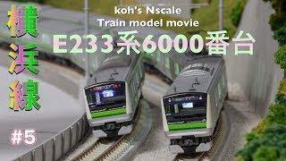 #5  Koh's Nゲージ Train Model Movie [KATO E233系6000番台 横浜線色]