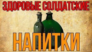 Солдатские напитки