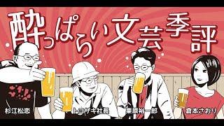 酔っ払い文芸季評第2回〜第159回芥川賞の振り返り〜