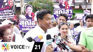 Tonight Thailand - สวน 'ประยุทธ์' นักการเมืองสืบทอดอำนาจเพราะประชาชน