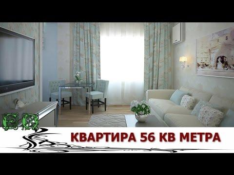 Захватывающая квартира 56 кв м  Простота и шик