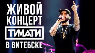 [ТИМАТИ] Концерт в Витебске во время фестиваля Славянский базар 2018