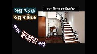 ২ শতক জমিতে বাড়ি    35X25 Duplex House Plan With Parking    Bangladesh     ডুপ্লেক্স বাড়ি
