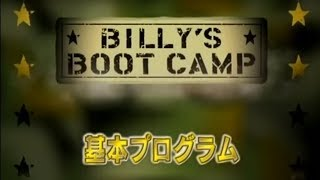 【DISC1】Billys Boot Camp