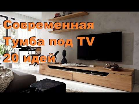 20 идей современных тумб под телевизор. Стильные тумбы под TV