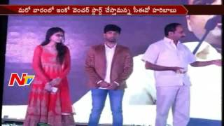 Pranitha Subhash Launches New Venture's Brochure in Visakhapatnam || NTV