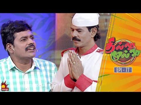 தில்லு முல்லு | Thillu Mullu | Epi 77 | 21st Jan 2020 | Comedy Show | Kalaignar TV