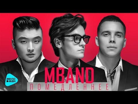 MBAND  - Помедленнее (Official Audio 2017)