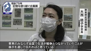 8月30日 びわ湖放送ニュース