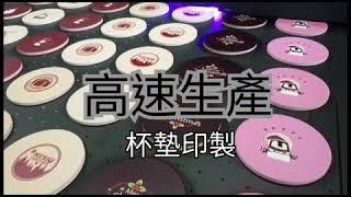 APEX 1610 工業型UV數位印刷機 │ 高速生產 穩定 大量 大幅面印製 立體浮雕 超省工 【UV Printer】Print on coaster and plate