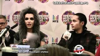Токио Хотел, Пресс-конференция Tokio Hotel с русскими субтитрами, часть 3