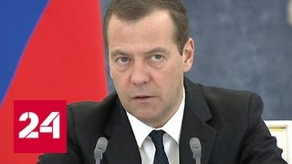 С шутки о выборах в США начал заседание правительства РФ Дмитрий Медведев