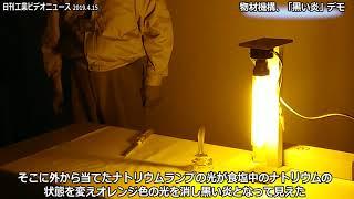 物材機構、「黒い炎」デモ 21日に一般公開(動画あり)
