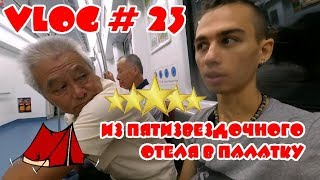 Vlog #23 Из отеля в палатку | автостоп по Китаю | China | Hitchhiking