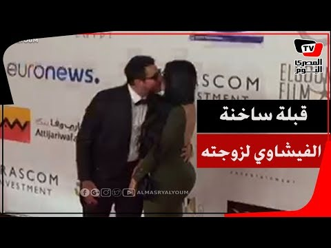 قبلة ساخنة من أحمد الفيشاوي لزوجته على الريد كاربت في العرض الأول لفيلمه «عيار ناري»
