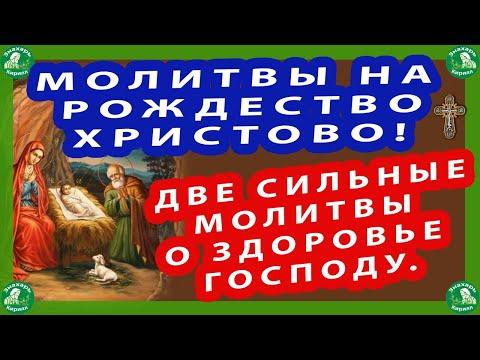 МОЛИТВЫ НА РОЖДЕСТВО ХРИСТОВО! | ДВЕ СИЛЬНЫЕ МОЛИТВЫ О ЗДОРОВЬЕ ГОСПОДУ НА 7 ЯНВАРЯ.✝☦