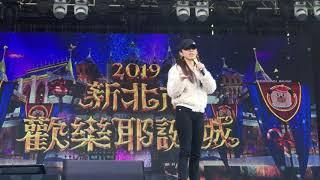 2019 新北歡樂耶誕城 G.E.M. 鄧紫棋 彩排 《差不多姑娘》《句號》《來自天堂的魔鬼》《光年之外》