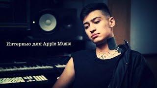 MATRANG - Интервью для Apple Music