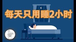 每天只睡2個小時卻能精力充沛的方法