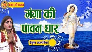 Ganga Ki Paawan Dhaar   New Ganga Mata Bhajan   Renuka Samdariya   Sona Cassette